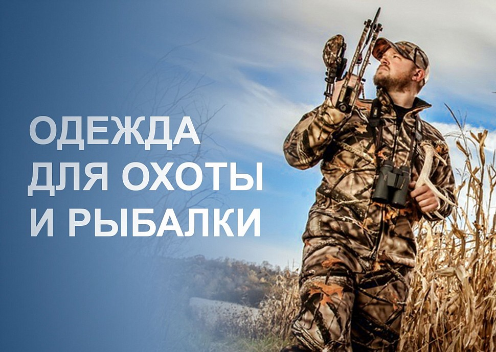 Новинки мужских и детских костюмов для охоты и рыбалки на 1ttd.ru