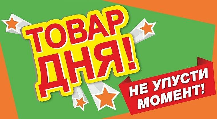 """Акция """"Товар дня"""" на 1 и 2 апреля"""
