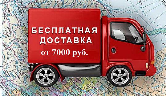 Акция на доставку на 1ttd.ru в {$region.field[13]}